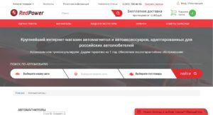 Парсинг сайта redpower.ru